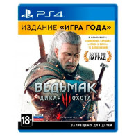 Игра Ведьмак 3: Дикая Охота. Издание Игра года для PlayStation 4