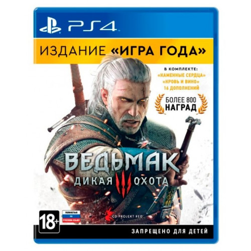 28351, Игра Ведьмак 3: Дикая Охота. Издание Игра года для PlayStation 4, , 75.00р., 314, , Игры для приставок