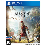 Assassin's Creed: Одиссея (PS4)