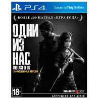 Одни из нас для PlayStation 4
