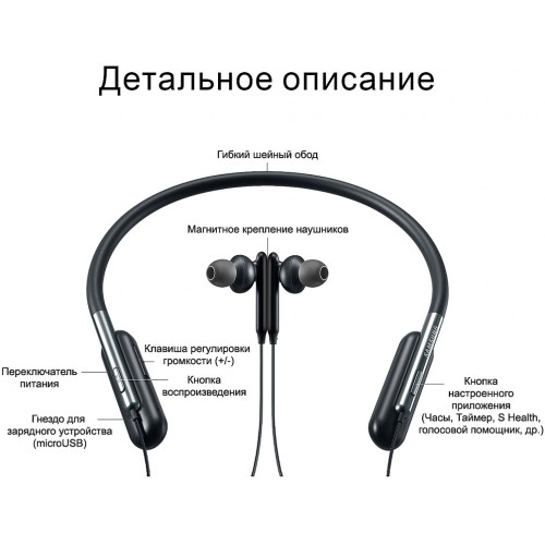 Наушники Samsung U Flex EO-BG950